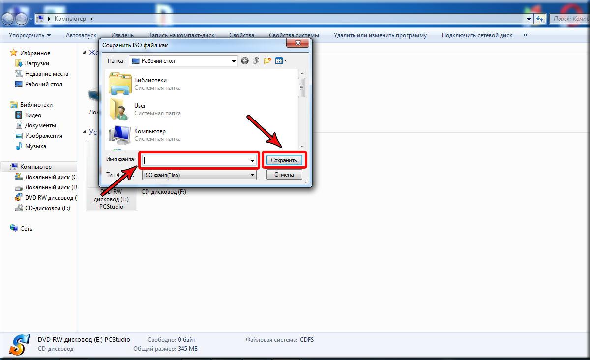 Как сделать копию с диска в компьютер 705