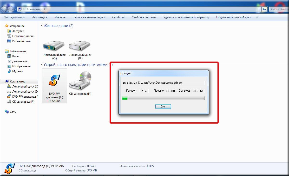 Как сделать копию с диска в компьютер 841