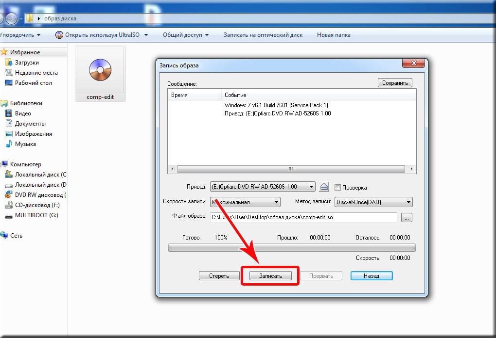 Как сделать копию с диска в компьютер 576